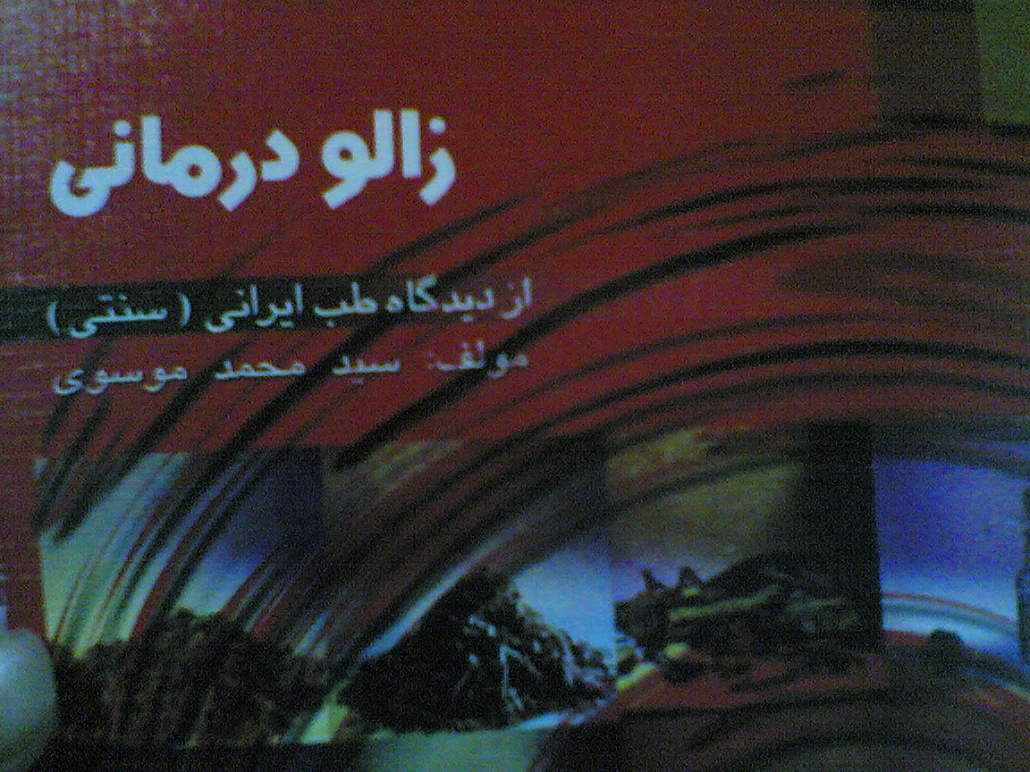 http://tebbehirani.persiangig.com/image/Image%28004%29.jpg